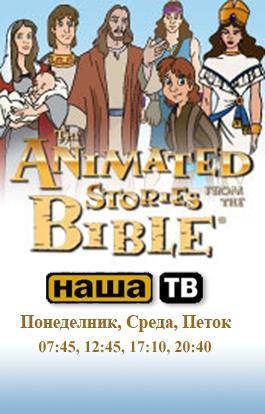 AnimatedBibleStories-NashaTV